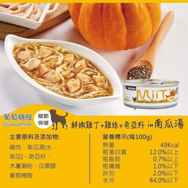 ◆MIX米克斯◆聖萊西 MiiT 有雞愛犬機能湯罐80克【六種口味】 單罐入