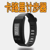 計步器智慧運動手環卡路里手錶路程時間顯示運動計步健康電子手環 美芭QM