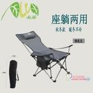 露營椅 戶外折疊椅躺椅便攜超輕坐躺兩用午...