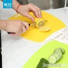 茶花砧板菜板切菜黏板砧板水果案板塑料家用刀板面板 印象家品