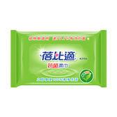【蓓比適】抗菌濕紙巾袖珍隨手包 (10抽) 寶寶嬰兒適用