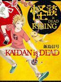 怪談is DEAD RISING(全)