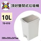 聯府 頂好10L雙開式垃圾桶 TO010...
