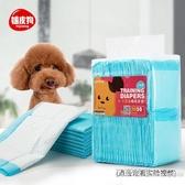 狗狗尿片寵物尿墊貓尿布泰迪尿不濕吸水墊加厚除臭100片廁所用品 艾莎嚴選YYJ