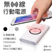【coni shop】無線行動電源 Qi 無線充電 10000mAh 雙輸入孔 Type-C Mirco USB