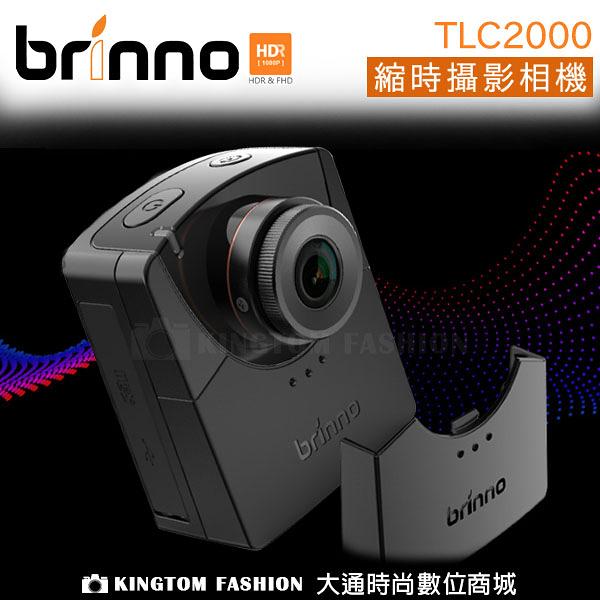 【贈防水盒+32G記憶卡】 brinno TLC 2000 縮時攝影相機 1080P 光圈 F2 118°視角( 建築工程專用 ) 公司貨