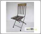 {{ 海中天休閒傢俱廣場 }} G-52 戶外時尚 馬賽克桌椅系列 70-6 直條折合椅