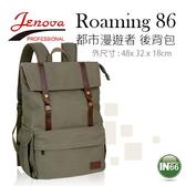 【】JENOVA 吉尼佛 ROAMING 86 漫遊者系列 側背包  附防雨罩