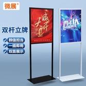 雙面立式廣告牌水牌展示架落地鐵質kt板海報架商場指示導向宣傳牌WY【八折搶購】