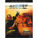 精英世界警察DVD