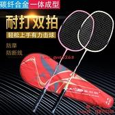 羽毛球拍套裝學生耐用成人單雙專業進攻型碳素一體拍女【齊心88】