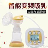 吸奶器 吸奶器電動吸力大靜音自動催乳擠奶抽奶拔奶器產後按摩手動【芭蕾朵朵】