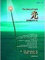 二手書博民逛書店 《光-從細胞到太空》 R2Y ISBN:957051809X│班.波法(BenBova)