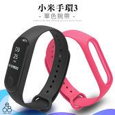 MI 小米手環3 錶帶 手錶 小米 3代 智能錶 手環 替換帶 矽膠 單色 防掉 智能手錶 運動 腕帶 多色