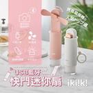 【ikiiki伊崎】USB藍牙快門迷你扇...