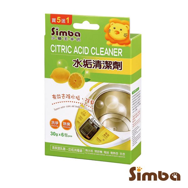 小獅王辛巴 水垢清潔劑(30gx6包入)