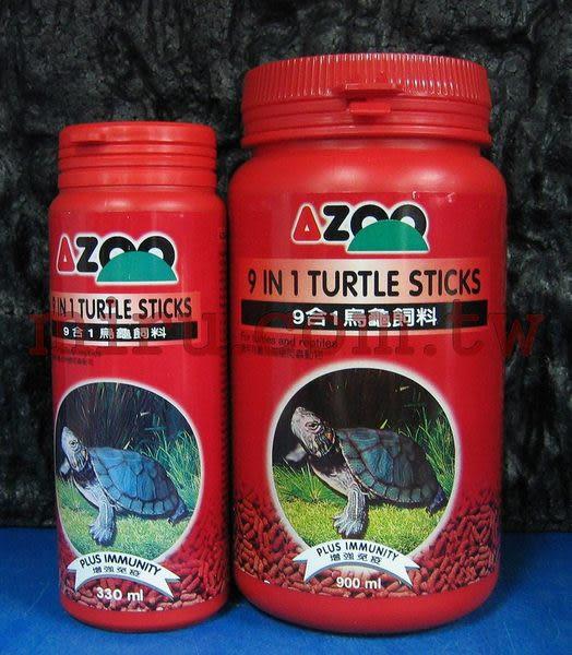【西高地水族坊】AZOO 9合1烏龜飼料 ( 120ml)
