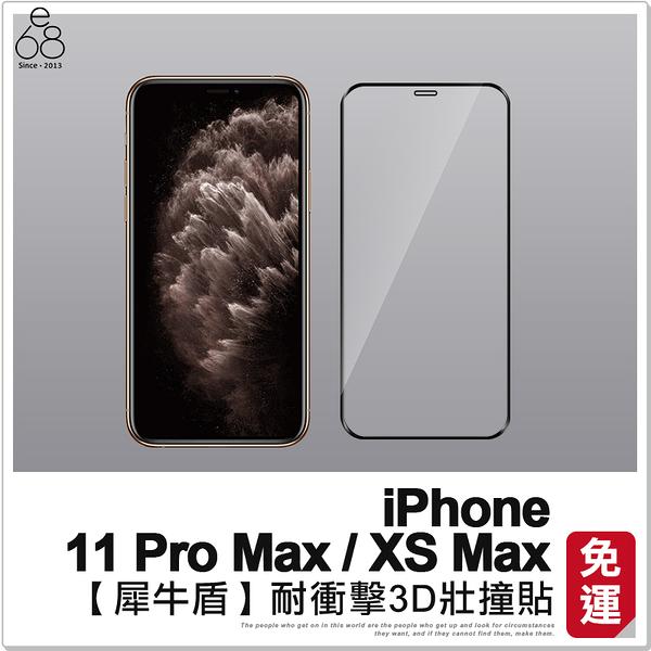 【犀牛盾】iPhone 11 Pro Max / XS Max 耐衝擊 3D壯撞貼 滿版 手機 螢幕 保護貼