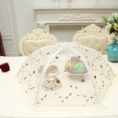 剩飯蓋菜罩餐桌罩可折疊食物罩子家用大號型長方形圓形防塵防蚊罩   酷男精品館
