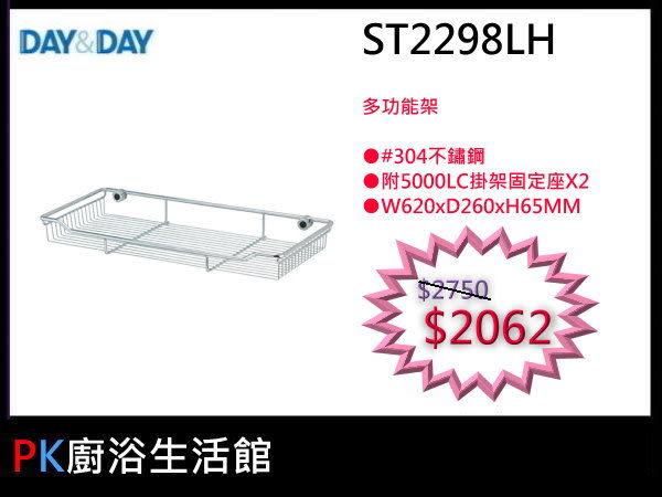 ?PK廚浴生活館 實體店面?DAY&DAY 日日 不鏽鋼衛浴配件 ST2298LH 多功能架 單層置物架