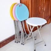 折疊椅家用小凳子時尚創意折疊凳便攜戶外休閒椅加厚塑料餐桌板凳igo 法布蕾輕時尚