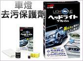 E-46 車燈罩去污保護劑 1組 (現貨+預購)A4975759031338 含鍍膜劑清潔劑 汽車燈罩去漬