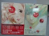 【書寶二手書T4/漫畫書_NDI】記憶的糖球_1&2集合售_荒井麻希