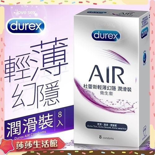 專售保險套專賣店【莎莎精品】避孕套Durex杜蕾斯 AIR輕薄幻隱潤滑裝保險套 8入