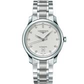 LONGINES 浪琴 Master 巨擘真鑽機械腕錶/手錶-銀/39mm L26284776