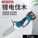 園藝用品 電鋸 鋰電充電式單手鋸無線戶外家用小型伐木竹子果樹修枝電鋸電動鍊鋸 道禾