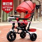 【3C】兒童三輪車腳踏車1-3-6歲大號單車童車自行車男女寶寶手推車帶鬥