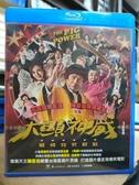 挖寶二手片-0257-正版藍光BD【大顯神威】華語電影(直購價)