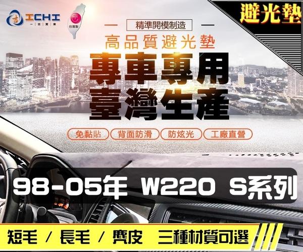 【短毛】98-05年 W220 S系列 避光墊 / 台灣製、工廠直營 / w220避光墊 w220 避光墊 w220 短毛 儀表墊
