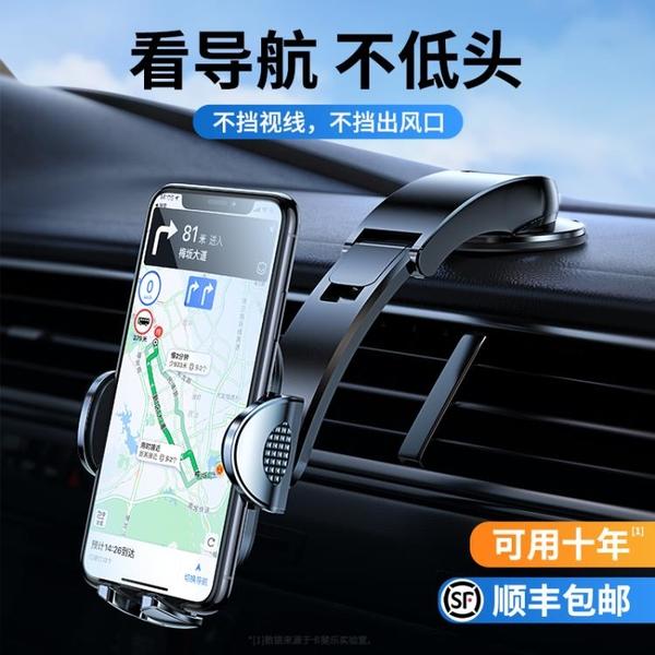 卡斐樂車載手機支架2021新款汽車導航車用吸盤式儀表臺固定支撐架 「開車必備」