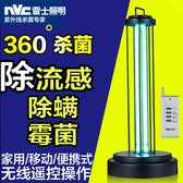 消毒燈現貨秒發 UVC紫外線殺菌消毒燈 臭氧 除螨滅菌燈 便攜110V臺灣美國日本專用免運