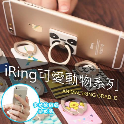 韓國設計 iRing 可愛動物 手機支架指環 防滑防摔 360度 多功能 站立 大螢幕救星 iPhone Note5 j7