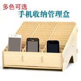 木質手機管理收納盒創意桌面辦公會議整理架教室名片多格手機架【全館免運好康八折】
