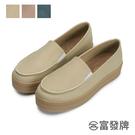 【富發牌】學院風焦糖厚底懶人鞋-藍/粉/...