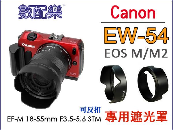 *數配樂*CANON 單眼鏡頭 EW-54 EW54 遮光罩 EF-M 18-55mm F3.5-5.6 IS STM