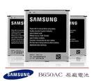 【免運費】【送電池盒】Samsung B650AC【原廠電池】i9152 Galaxy Mega 5.8