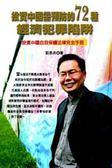 (二手書)投資中國需預防的72種經濟犯罪陷阱