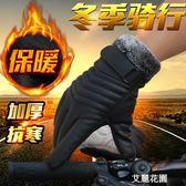 皮手套男士冬季騎行加絨加厚保暖防風寒防水觸屏騎車摩托車棉手套『艾麗花園』
