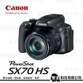 【】Canon PowerShot SX70 HS 65x光學變焦 21mm超廣角 4K錄影 旅遊類單眼 【公司貨】