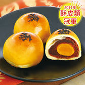 現烤奶油烏豆沙蛋黃酥禮盒(12粒/盒)【愛買】
