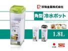 【預購】日本製 PEARL METAL 方形透明水壺 1.8L (三色) 《Midohouse》