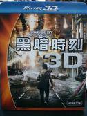 影音專賣店-Q29-030-正版BD【黑暗時刻/3D亦可觀賞2D版】-附外紙盒