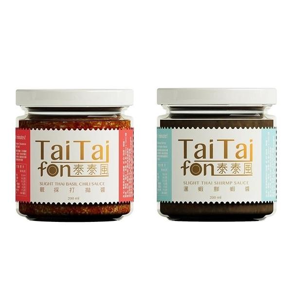 【南紡購物中心】Tai Tai fon 泰泰風經典醬料組合--打拋醬1罐/鮮蝦醬1罐