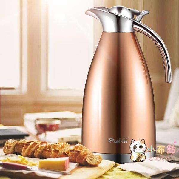 大容量保溫壺不銹鋼真空熱水瓶家用保溫暖壺2L水壺定制 【八折搶購】