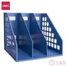 得力9830文件框三聯四聯文件整理收納架一體式桌面辦公學生學習書桌文件欄