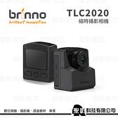 【贈64Gb記憶卡】Brinno TLC2020 縮時攝影相機 AA電池 1080P 光圈 F2 118°視角【公司貨】